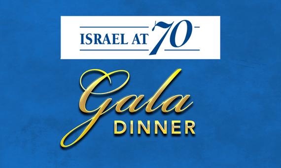 logo: Celebrate Israel At 70